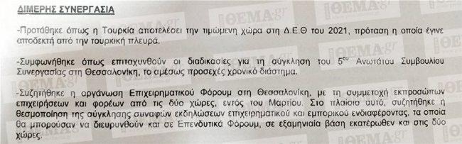 O Τσίπρας προτείνει την Τουρκία ως τιμώμενη χώρα στη ΔΕΘ το 2021