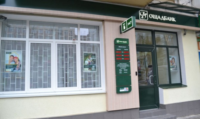 Ощадбанк досрочно погасил кредит рефинансирования НБУ на 3 млрд грн