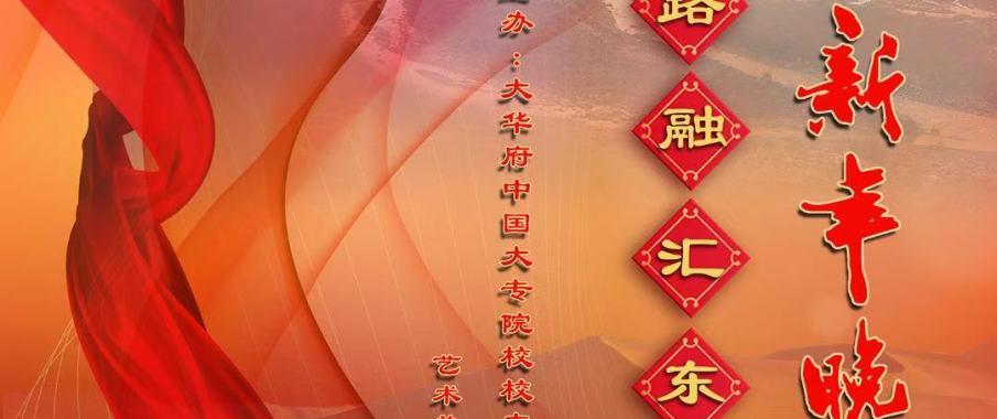华府同心欢乐新年晚会器乐与声乐节目