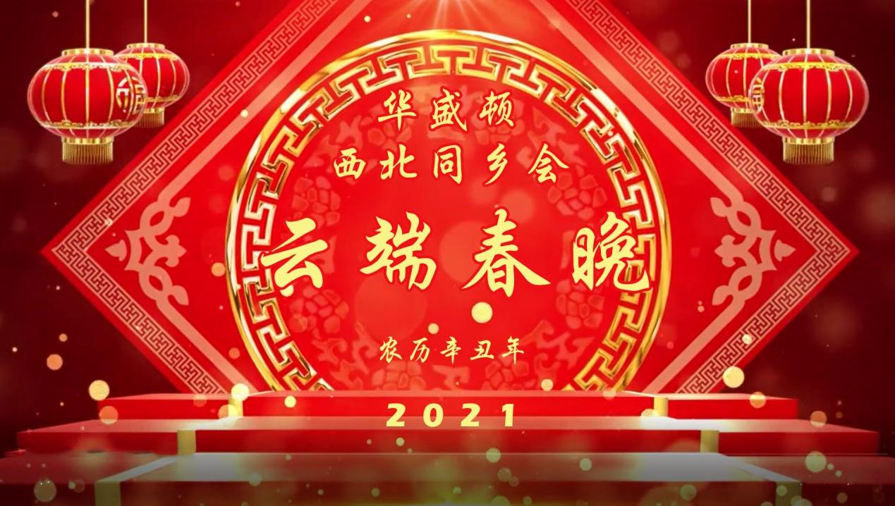西北云春晚海报.jpg