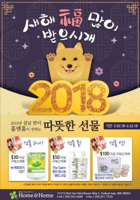 H Mart -- Home and Home ad