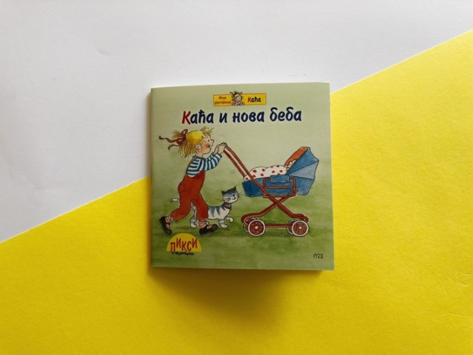 knjige za decu