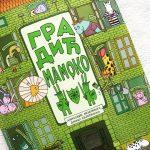 Gradić Mamoko – knjiga koju deca čitaju odraslima