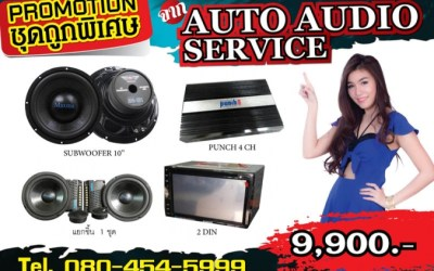 ชุดโปรโมชั่น จาก AUTO AUDIO SERVICE 9,900 .-
