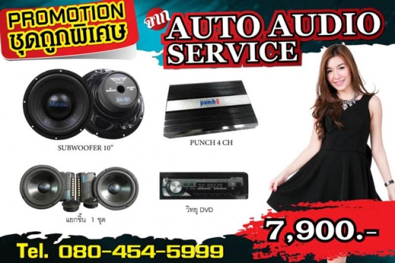 ชุดโปรโมชั่น จาก AUTO AUDIO SERVICE 7,900.-
