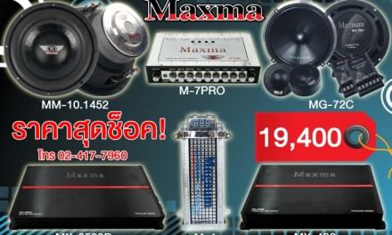 MAXMA ราคาสุดช็อค 19,400-