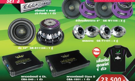 Judge Audio และ Honor SET 3 23,500 บาท