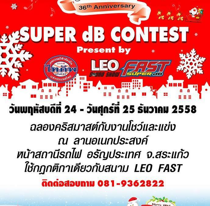 รถ SUPER dB CONTEST Present by LEO Fast Super dB