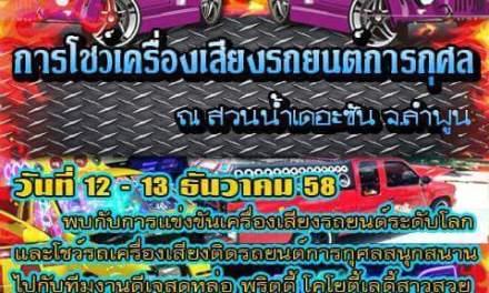 dB. Drag Racing การแข่งขันระดับโลก..สนามปิดฤดูกาล
