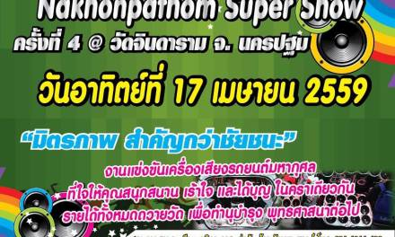 Nakhonpathom Super Show ครั้งที่ 4