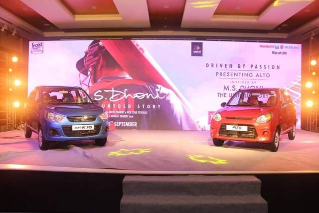 Maruti Alto MS Dhoni Special Edition Price, Features, maruti-alto-ms-dhoni-edition-laucnh