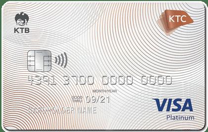 บัตรเครดิต เคทีซี วีซ่า แพลทินัม