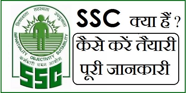 SSC क्या होता है पूरी जानकारी
