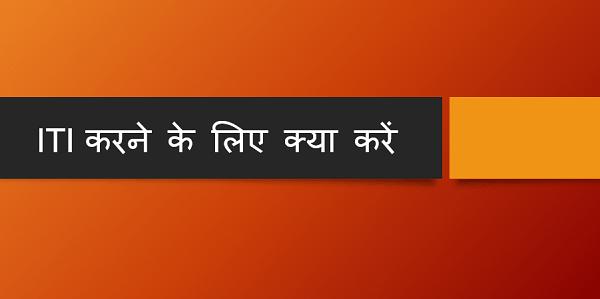 ITI course ki puri jankari Hindi me