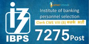 IBPS Clerk CWE - आईबीपीएस क्लर्क 7275 पद जानकारी हिन्दी में
