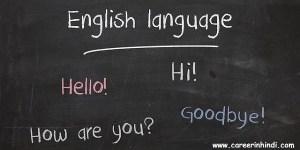 अपनी इंग्लिश कैसे सुधारें - अंग्रेजी सीखें