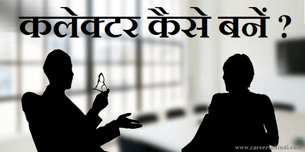 कलेक्टर कैसे बनें? Collector kaise banen in Hindi