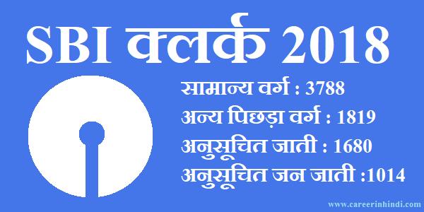 SBI Clerk 2018 Details in Hindi   स्टेट बैंक क्लर्क भर्ती 2018