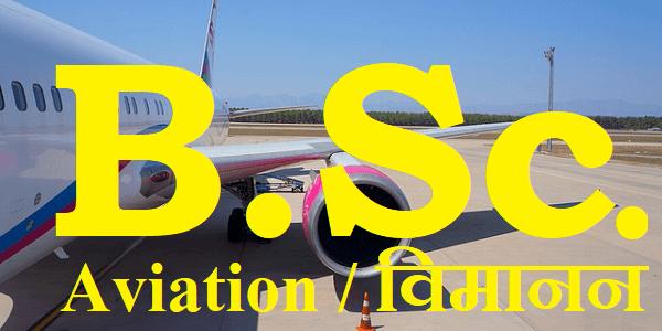 बैचलर ऑफ़ साइंस एविएशन (B.Sc. Aviation) क्या है पूरी जानकारी