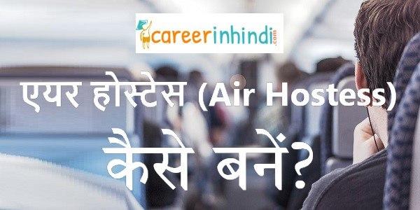 एयर होस्टेस (Air Hostess) बनने के लिए क्या करें?