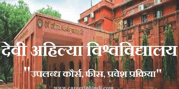 देवी अहिल्या विश्वविद्यालय (DAVV) इंदौर, कौर्स की जानकारी