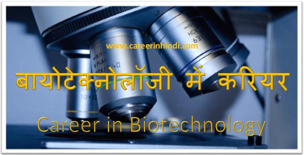 बायोटेक्नोलॉजी (Biotechnology) क्या हैं इसमें करियर कैसे बनायें ?