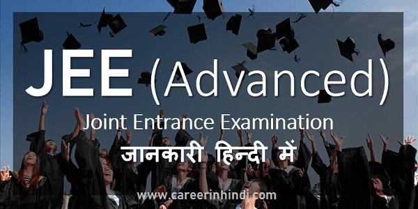 जेईई एडवांस (JEE Advanced) क्या हैं पूरी जानकारी