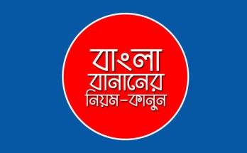 বাংলা বানান