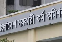 বাংলাদেশ পাবলিক সার্ভিস কমিশন