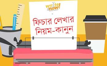 ফিচার লেখার নিয়ম-কানুন