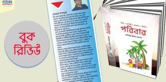 পরিবার : াানিসুর রহমান এরশাদের বই