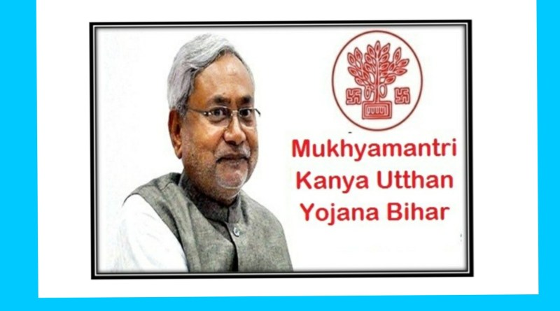 बिहार मुख्यमंत्री कन्या उत्थान योजना - ऑनलाइन आवेदन