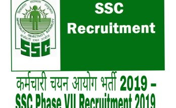 SSC Recruitment 2019 : Phase-VII Apply for 1352 Posts