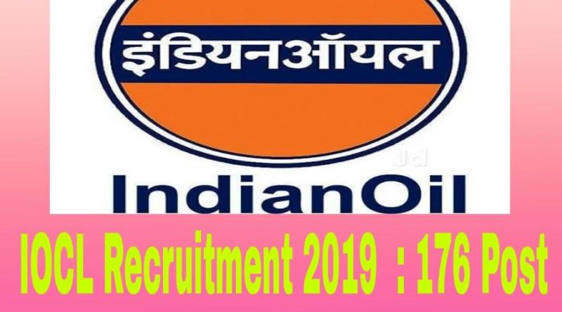 IOCL Recruitment 2019 : 176 पदों के लिए ऑनलाइन करे आवेदन