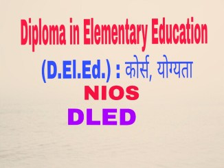 Diploma in Elementary Education (D.El.Ed.) : कोर्स, योग्यता