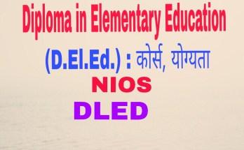 Diploma in Elementary Education (D.El.Ed.) : कोर्स, योग्यता