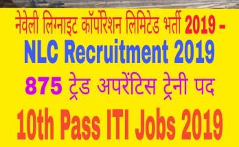 नेवेली लिग्नाइट कॉर्पोरेशन लिमिटेड भर्ती 2019 – NLC Recruitment 2019