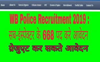 WB Police Recruitment 2019 : सब-इंस्पेक्टर के 668 पद करे आवेदन