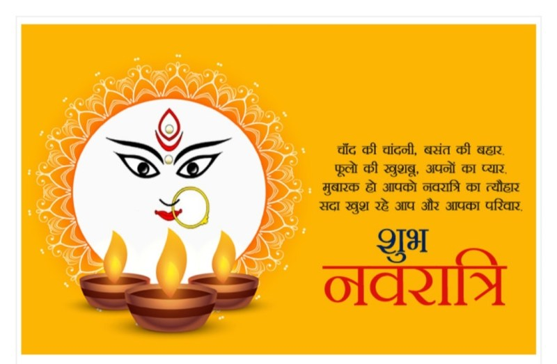Navratri wishes sms message in hindi