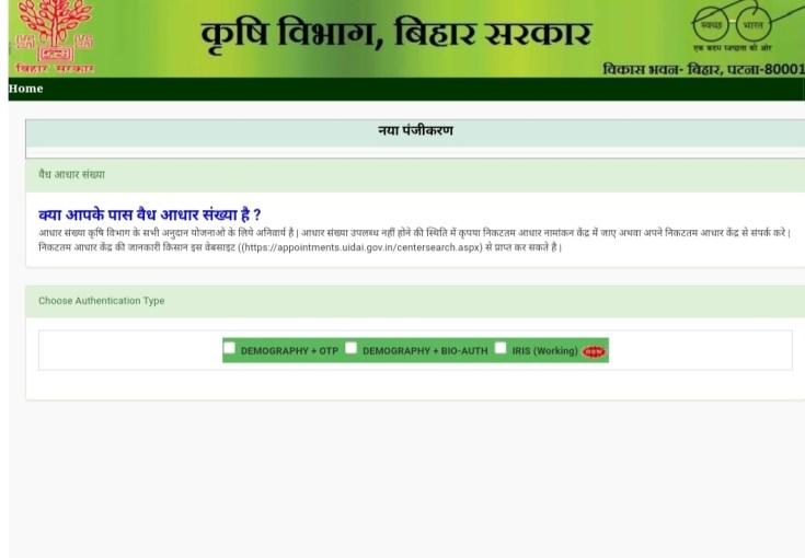 बिहार किसान रजिस्ट्रेशन ऑनलाइन फॉर्म