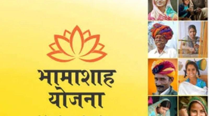 भामाशाह कार्ड योजना राजस्थान