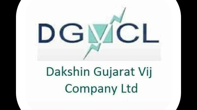 DGVCL Recruitment 2020