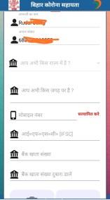 Bihar Corona Sahayata apply online