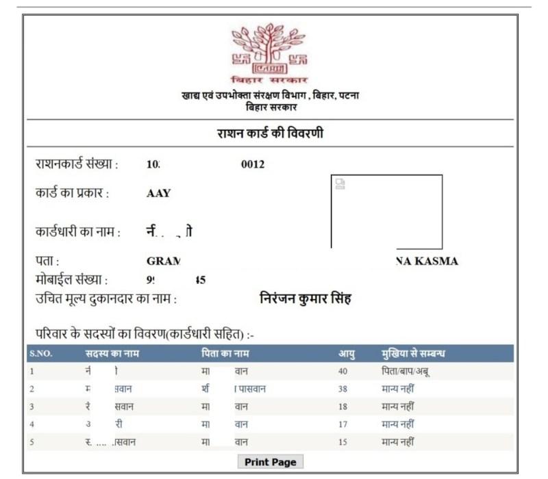 Bihar ration card print