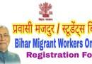 Bihar Migrant Workers Online Registration