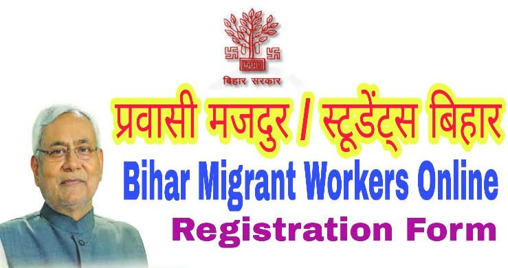 Bihar Migrant Workers Online Registration