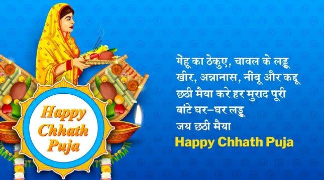 Happy Chhath Puja Wishes in Hindi
