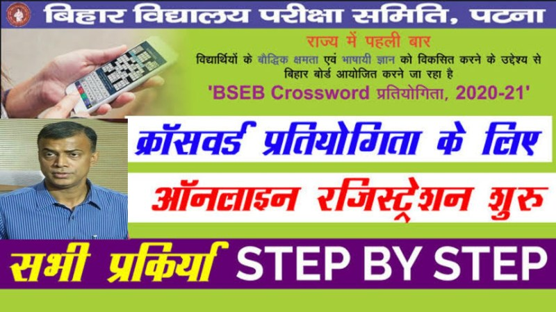 BSEB Crossword Competition 2020-21