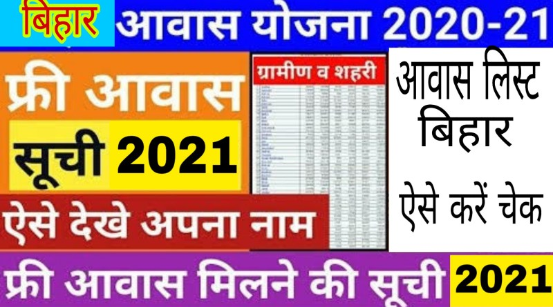 Awas Yojana List Bihar 2021