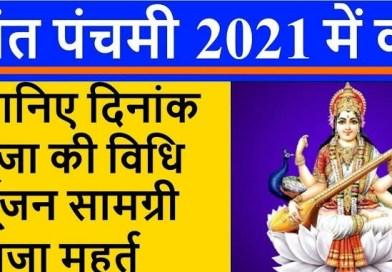 Basant panchami 2021 in Hindi